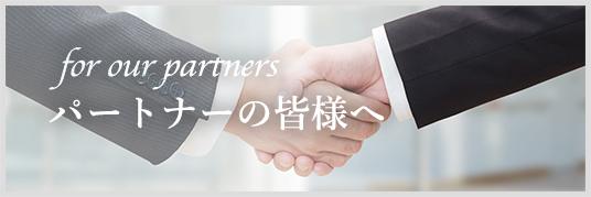 banner_partners