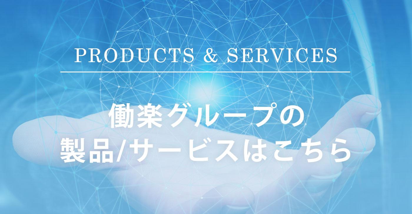 働楽グループの製品、サービスはこちら