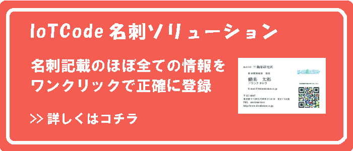 IoTCode名刺ソリューションの詳細