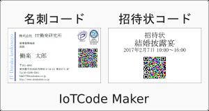 IoTCode Maker(名刺コード、招待状コード)