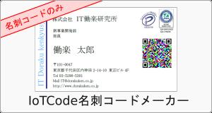 IoTCode名刺コードメーカー