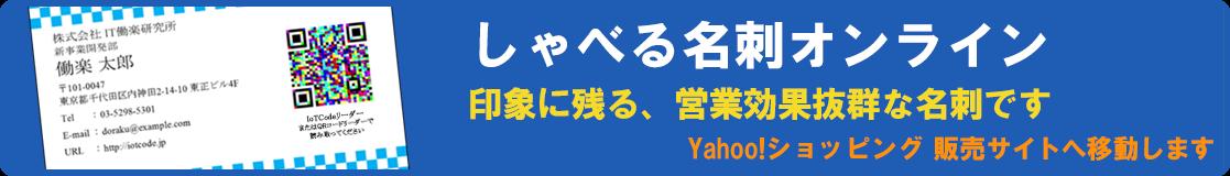 しゃべる名刺オンラインYahoo!ショッピング販売サイトへ